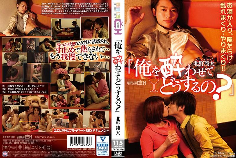 泥酔のお姉さん、推川ゆうり出演のH無料動画像。「俺を酔わせてどうするの?」 北野翔太