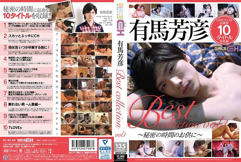 OL、桜木優希音出演の拘束無料動画像。有馬芳彦 Best collection vol.1