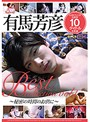 有馬芳彦 Best collection vol.1