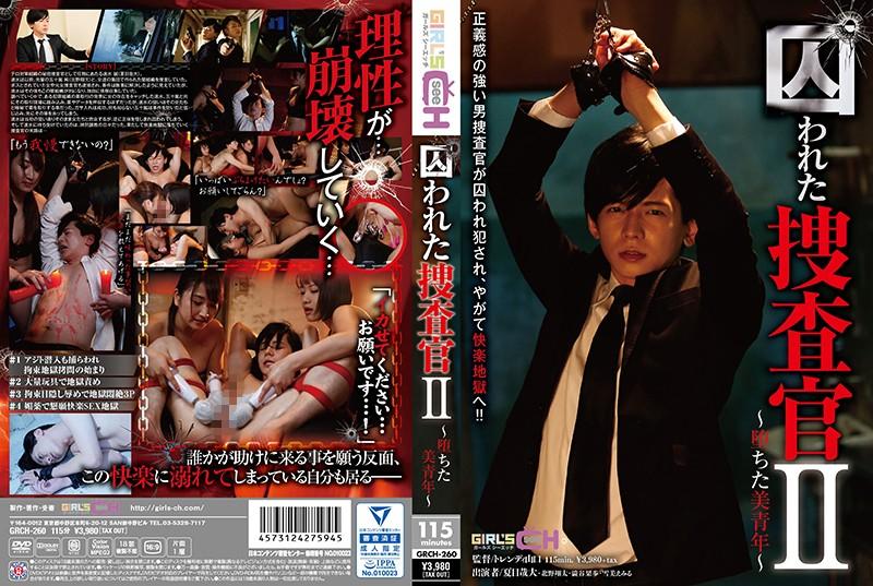 澁谷果歩出演の女性向け無料動画像。囚われた捜査官II~堕ちた美青年~