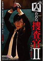 囚われた捜査官II〜堕ちた美青年〜 ダウンロード