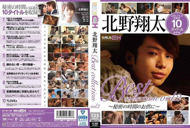 OL、初音杏果出演の監禁無料動画像。北野翔太 Best collection vol.2