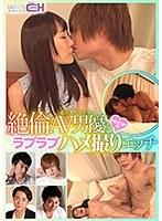 絶倫AV男優(セックスマスター)とふたりっきりのラブラブエッチ