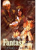 Fantasy/story 長瀬広臣 〜性奴隷王子と淫獣伯爵〜