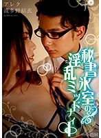 秘書氷室の淫乱ミッドナイト【grch-333】