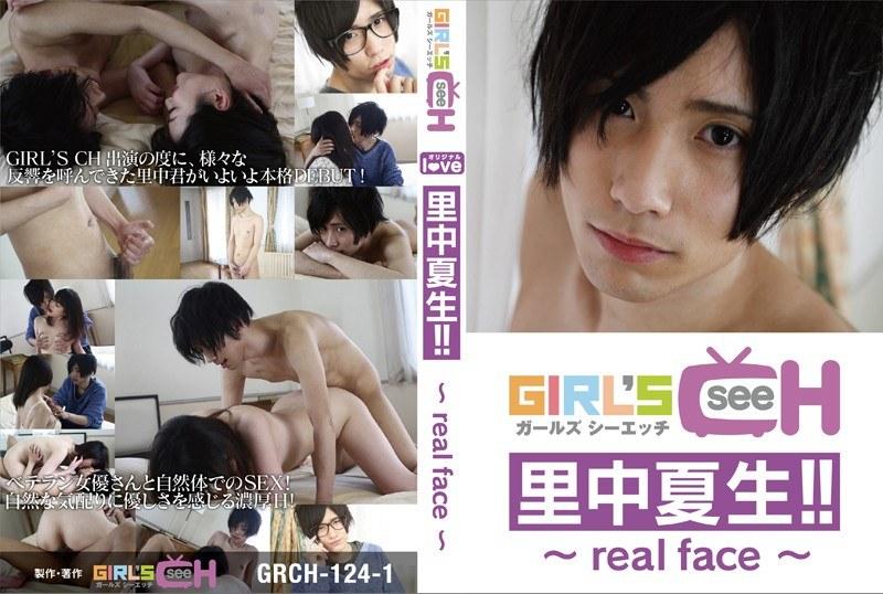 里中夏生!!〜real face〜