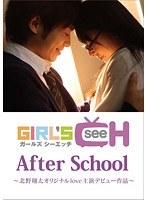 After School ~北野翔太オリジナルlove出演デビュー作品~