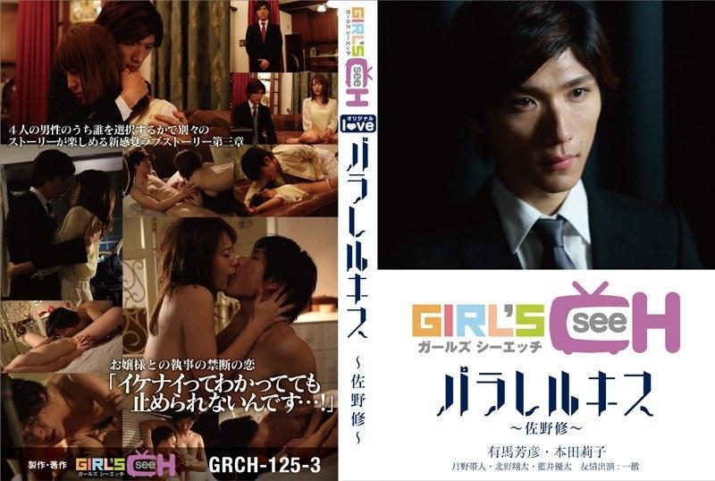 (1grch01253)[GRCH-1253] パラレルキス 〜佐野修〜 ダウンロード