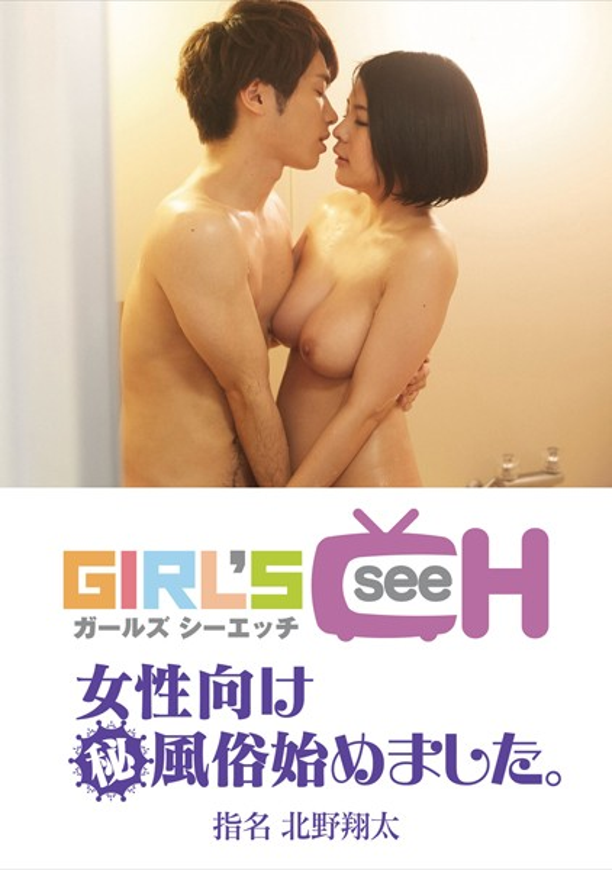 女性向け風俗はじめました 指名北野翔太