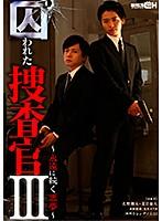 囚われた捜査官III~永遠に続く悪夢~ #3 捜査官2人が媚薬漬け地獄悶絶4P