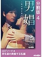 男娼~私が愛を買う時~ エピソード4 男を虐め興奮する私編