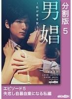 男娼~私が愛を買う時~ エピソード5 失恋し自暴自棄になる私編