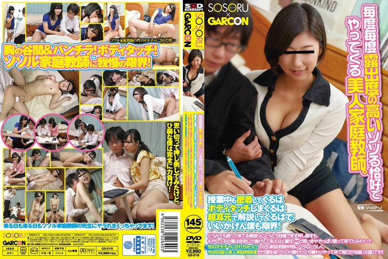 1gs00016pl GS 016 Ayaka Tachibana, Natsuki Yokoyama, Moe Minami   My Private Tutor Is An Exhibitionist, Because She Always Comes Wearing Something Outrageous And Sexy. While Studying She Clings To Me And Whispers Her Instructions Into My Ear