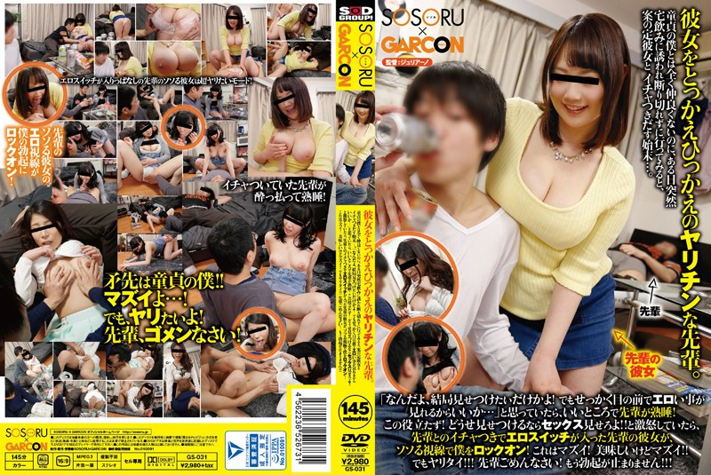 1gs00031pl GS 031 Hibiki Hoshino, Manami Kanna, Mio Shiracchi   This Upperclassman Was A Player Who Had One Girl After Another. Even Though He And My Virgin Self Were Not Close, He Wouldn't Let Me Say No To A Night Of Drinking At His Place, So I Went.