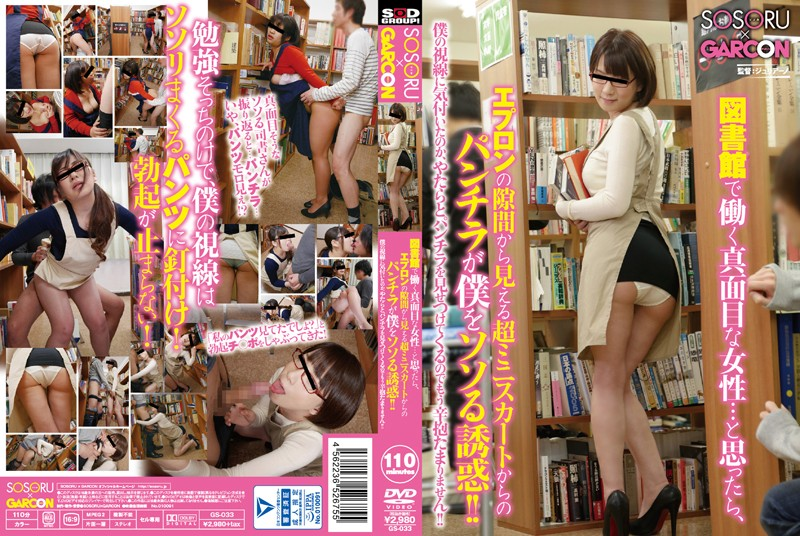 1gs00033pl GS 033 Ryo Tsujimoto, Itsuki Maino, Yuri Ogawa   I Thought Girls Who Work In Libraries Would Be Totally Frigid, But This One's Wearing A Miniskirt Under Her Work Apron   One That Shows Off Her Panties! When She Caught My Eyes On Her, She Bent Over