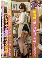 図書館で働く真面目な女性…と思ったら、エプロンの隙間から見える超ミニスカートからのパンチラが僕をソソる誘惑!!僕の視線に気付いたのか、やたらとパンチラを見せつけてくるのでもう辛抱たまりません!! ダウンロード