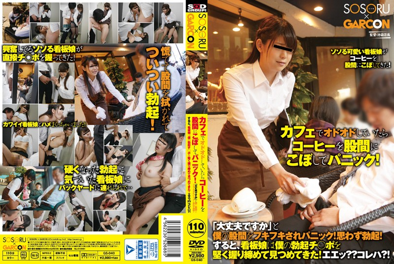 """1gs00040pl GS 040 Kokona Hakuto, Reina Hashimoto and Yuri Shinomiya   I Was Feeling So Nervous At the Cafe That I Spilled Coffee On My Crotch and Was in a Panic! The Waitress Asked """"Are You OK?"""" and As She Wiped Down My Crotch, I Panicked Even Further! I Ended Up Getting Hard! Then, the Eye Candy Worker Grabbed a Hold of My Stiffy and Looked Me Squarely in the Eye! Huh?? What's This?!"""