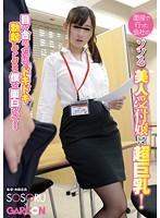 (1gs00067)[GS-067] 面接で行った会社のソソる美人受付嬢は超巨乳!目が合うだけでドキドキ勃起してしまう僕を面白がって… ダウンロード