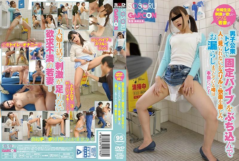 夫婦のお漏らし無料動画像。夫婦生活に刺激が欲しいソソる若妻が、男子公衆トイレで固定バイブをぶち込んで人に見られないかスリルと快楽を楽しみ、お漏らしまでしている噂は本当だった!