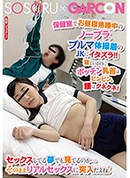 「保健室でお昼寝熟睡中のノーブラ、ブルマ体操着のJKにイタズラ!!寝ているのにポッチン乳首はビンビン、腰はクネクネ!セックスしてる夢でも見てるのか…そのままリアルセックスに突入だよね!」のパッケージ画像