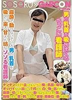 男の乳首を吸いまくるちっこい看護師 麻酔で動けないでいる男の乳首を吸いに来る甘えん坊なソソる看護師。チンチンがそそり立っても、しつこく俺の乳首を吸引!オッパイなんか出ないよ!!…