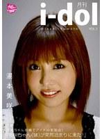 月刊 i-dol VOL.2 湯本美咲 ダウンロード