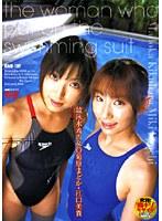 競泳水着の女 菊原まどか・江口美貴
