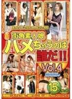 (1havd00248)[HAVD-248] 街角素人娘 新ハメちゃうのは誰だ!! VOL.4 ダウンロード