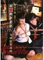 (1havd00300)[HAVD-300] 新・戦争悲話4 母娘陵辱拷問 翔田千里 雛形ともこ ダウンロード