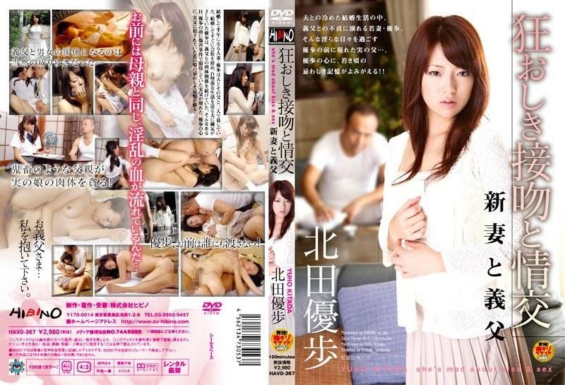 人妻、北田優歩出演の騎乗位無料熟女動画像。狂おしき接吻と情交 新妻と義父 北田優歩