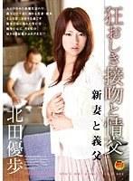狂おしき接吻と情交 新妻と義父 北田優歩