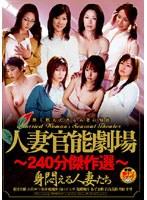 (1havd402)[HAVD-402] 人妻官能劇場 身悶える人妻たち 〜240分傑作選〜 ダウンロード