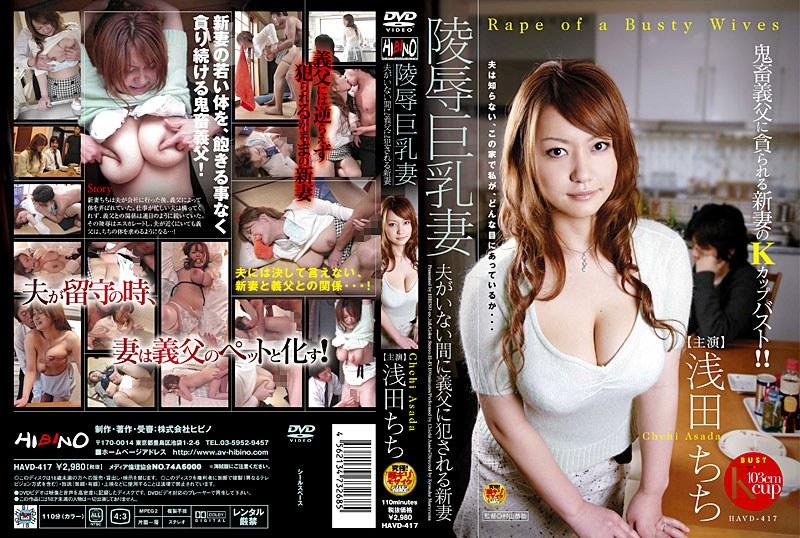 巨乳の人妻、浅田ちち出演の凌辱無料熟女動画像。陵辱巨乳妻 浅田ちち