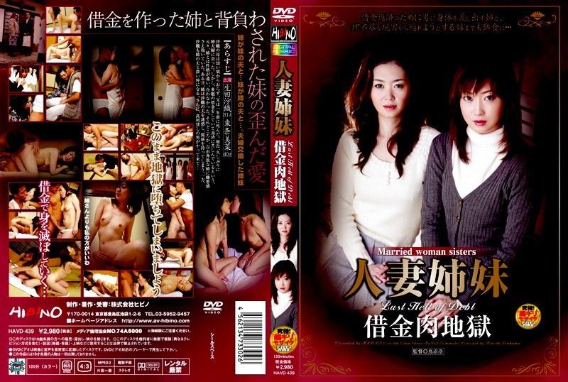 姉、東条美菜出演のシックスナイン無料熟女動画像。人妻姉妹 借金肉地獄