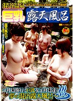 (1havd453)[HAVD-453] 混浴温泉 巨乳露天風呂 ダウンロード