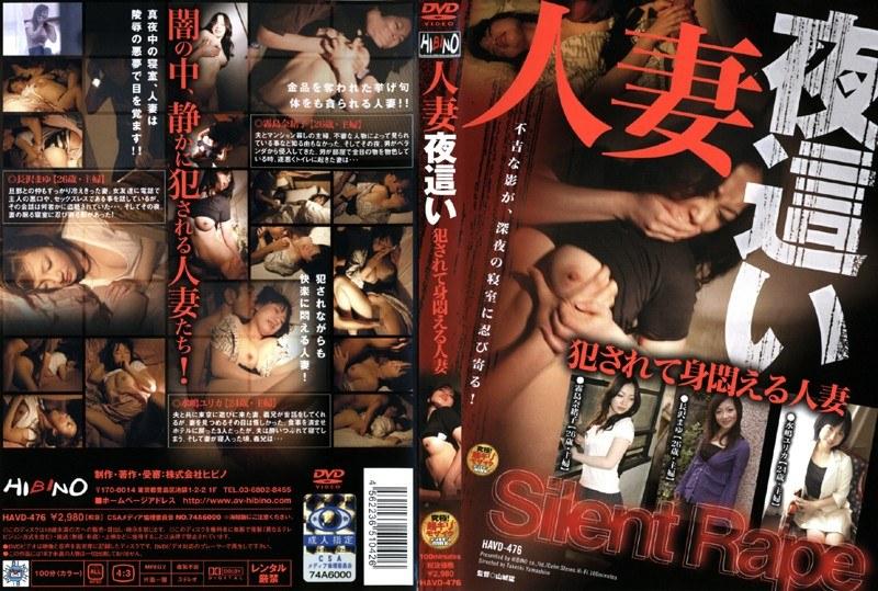 妹、霧島奈緒子出演の盗撮無料熟女動画像。人妻夜這い 犯されて身悶える人妻