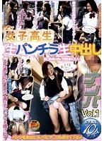 女子校生 生パンチラ生中出しナンパ Vol.1 ダウンロード