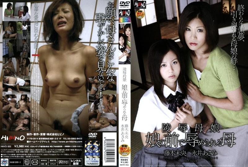 学校にて、女子校生、藤木未央出演の陵辱無料熟女動画像。陵辱母娘 娘の前で辱められる母