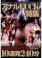 (1havd00514)[HAVD-514] 前も後も犯された女 アナルFUCK特集 10連発240分 ダウンロード