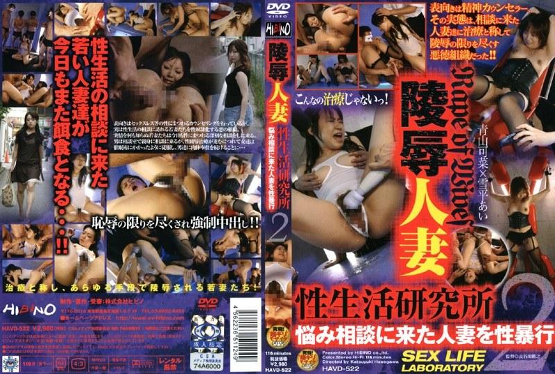 若妻、青山可奈出演の拘束無料熟女動画像。陵辱人妻 性生活研究所 悩み相談に来た人妻を性暴行 2
