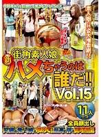 (1havd526)[HAVD-526] 街角素人娘 新ハメちゃうのは誰だ!! VOL.15 ダウンロード