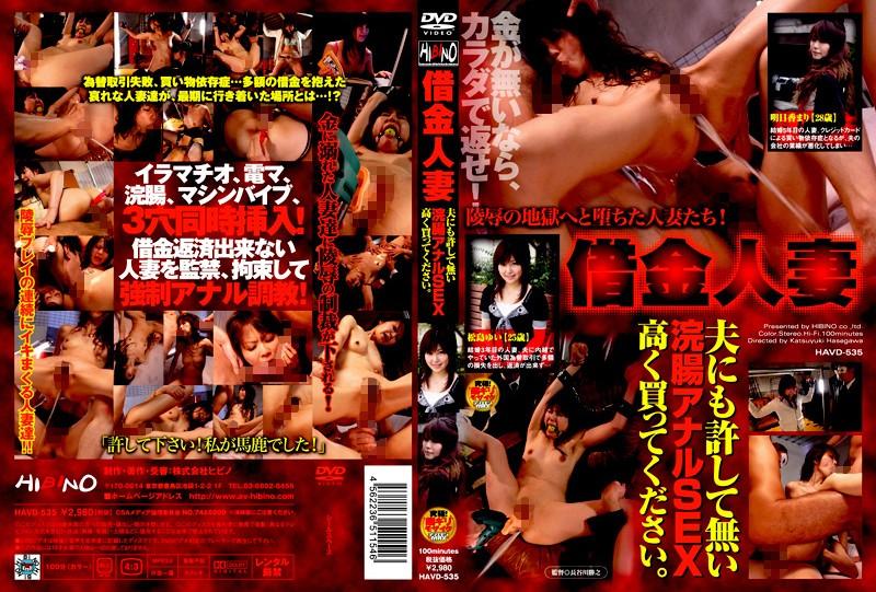 倉庫にて、人妻、松嶋ゆい出演の高速ピストン無料熟女動画像。借金人妻 夫にも許して無い浣腸アナルSEX高く買ってください!