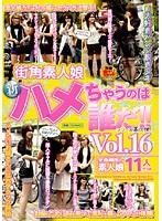 「街角素人娘 新ハメちゃうのは誰だ!! VOL.16」のパッケージ画像
