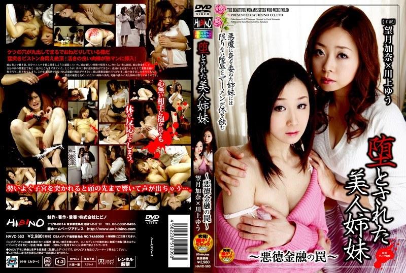人妻、望月加奈(松沢真理)出演の拘束無料熟女動画像。堕とされた美人姉妹 ~悪徳金融の罠~