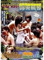 (1havd00570)[HAVD-570] 秘湯・混浴露天風呂 透け透けタオル貸出します ダウンロード