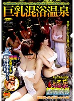 (1havd00603)[HAVD-603] 巨乳混浴温泉 媚薬露天風呂 ダウンロード