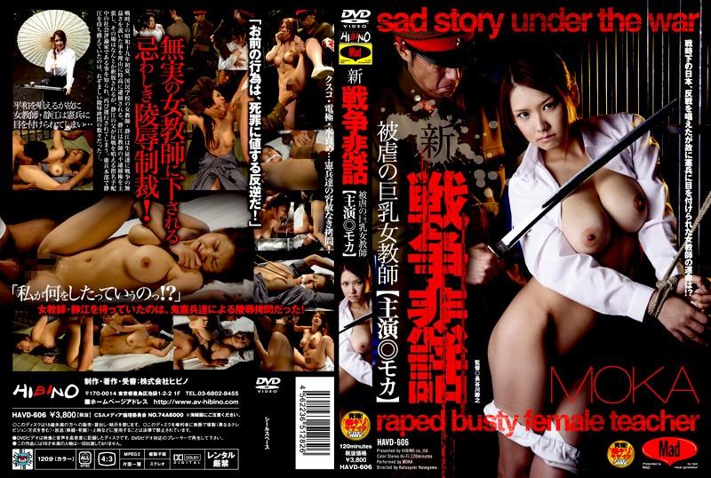 巨乳の彼女、ERIKA(モカ、MOKA)出演の凌辱無料熟女動画像。新・戦争悲話 被虐の巨乳女教師 モカ