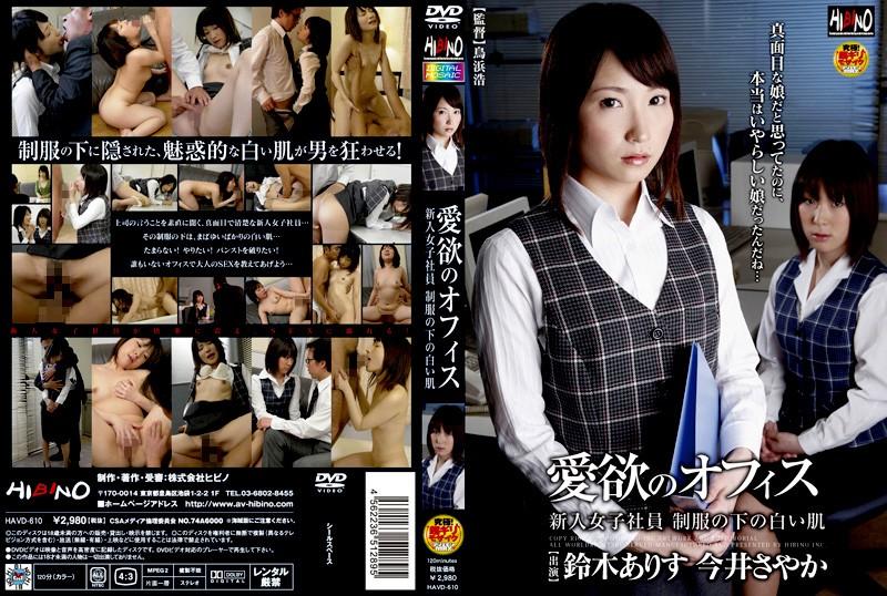 愛欲のオフィス 新入女子社員 制服の下の白い肌 鈴木ありす 今井さやか