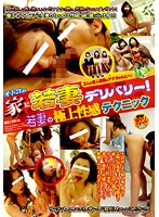 (1havd00619)[HAVD-619] オトコの家に若妻デリバリー! 若妻の極上性感テクニック ダウンロード