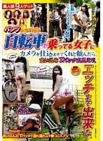パンツ見えそうな自転車乗ってる女子にカメラを仕込ませてくれと頼んだら、食い込みTバック丸見えで、エッチまで出来た。 ダウンロード